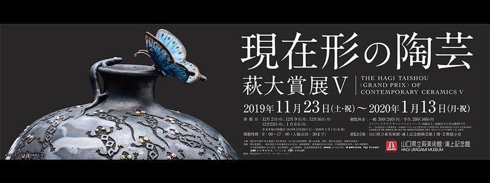 萩大賞展5